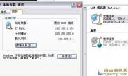 如何修改路由器密码和无线WIFI密码