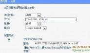 如何设置无线路由器让黑客不能破解无线WIFI密码