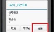 192.168.0.1手机登陆wifi设置【图文】教程