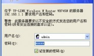 TP-Link路由器隐藏wifi信号设置方法